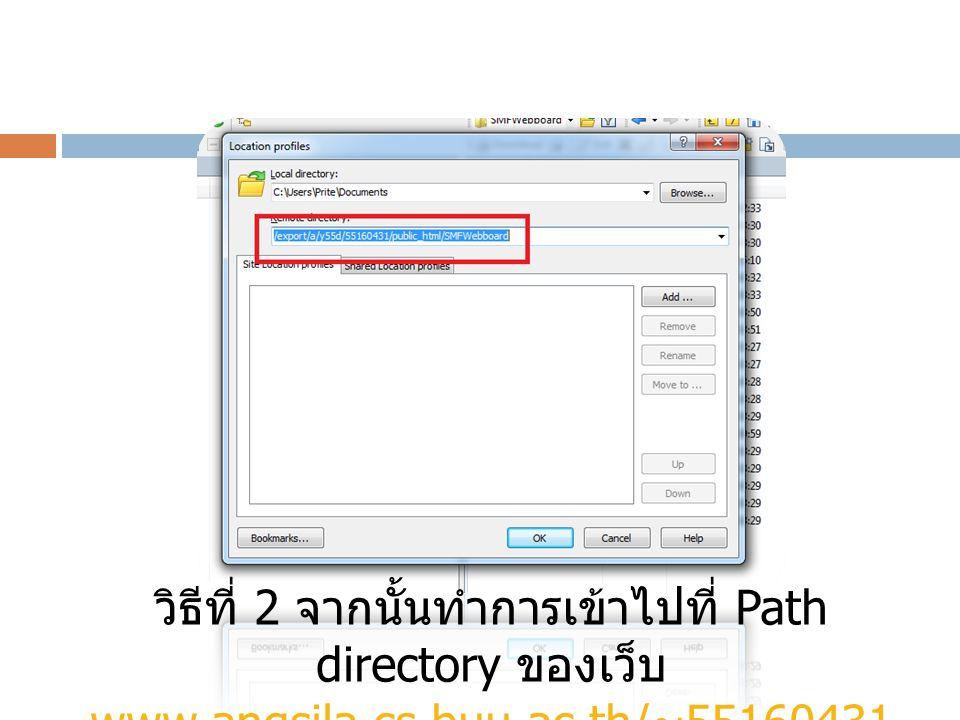 วิธีที่ 2 จากนั้นทำการเข้าไปที่ Path directory ของเว็บ www.angsila.cs.buu.ac.th/~55160431 /SMFWebboard www.angsila.cs.buu.ac.th/~55160431 /SMFWebboard