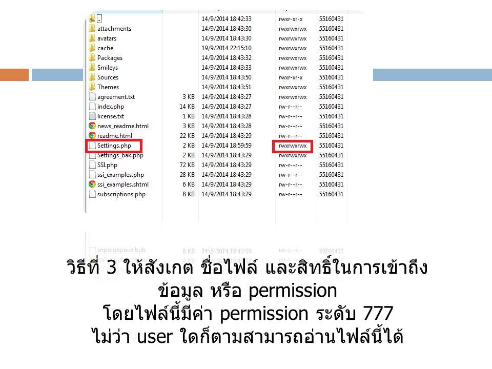 วิธีที่ 3 ให้สังเกต ชื่อไฟล์ และสิทธิ์ในการเข้าถึง ข้อมูล หรือ permission โดยไฟล์นี้มีค่า permission ระดับ 777 ไม่ว่า user ใดก็ตามสามารถอ่านไฟล์นี้ได้
