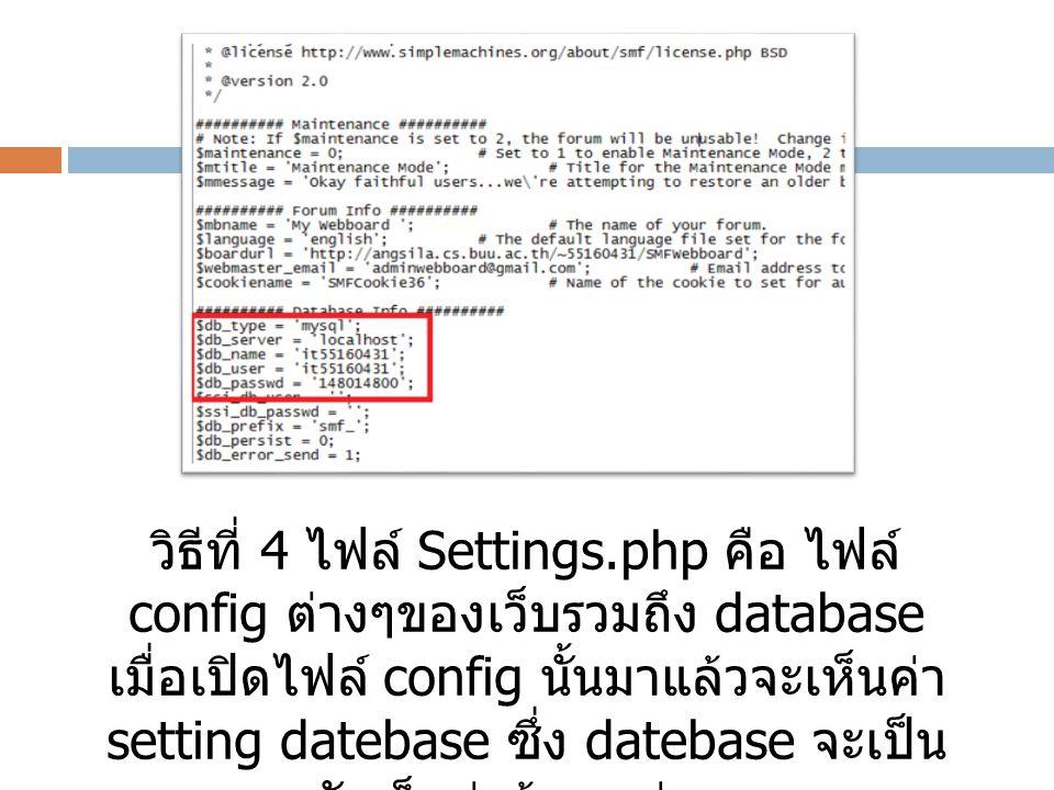 วิธีที่ 4 ไฟล์ Settings.php คือ ไฟล์ config ต่างๆของเว็บรวมถึง database เมื่อเปิดไฟล์ config นั้นมาแล้วจะเห็นค่า setting datebase ซึ่ง datebase จะเป็น ตัวเก็บค่าข้อมูลต่างๆ รวมไปถึง User Admin อีกด้วย