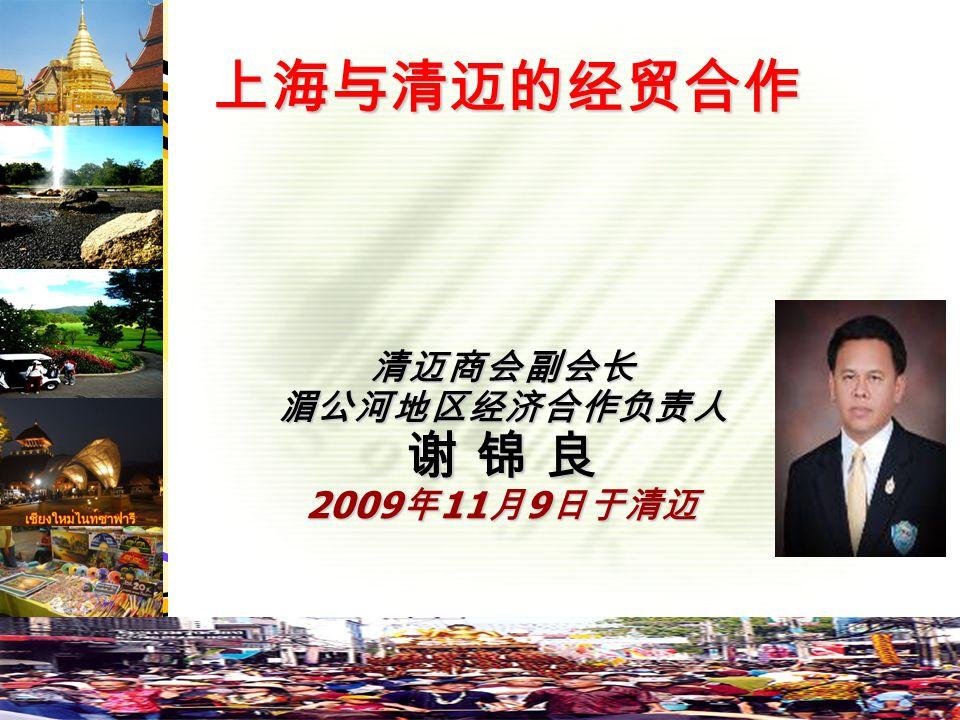 4) 邀请 上海投资企业前来清迈就泰式 Spa 和泰式按摩进行合作 泰式 Spa 和泰式按摩世界闻名 上海人工作、生活紧张 清迈是轻松地方 泰北清迈人性格温柔,信奉佛教、当 地的文化氛围浓厚