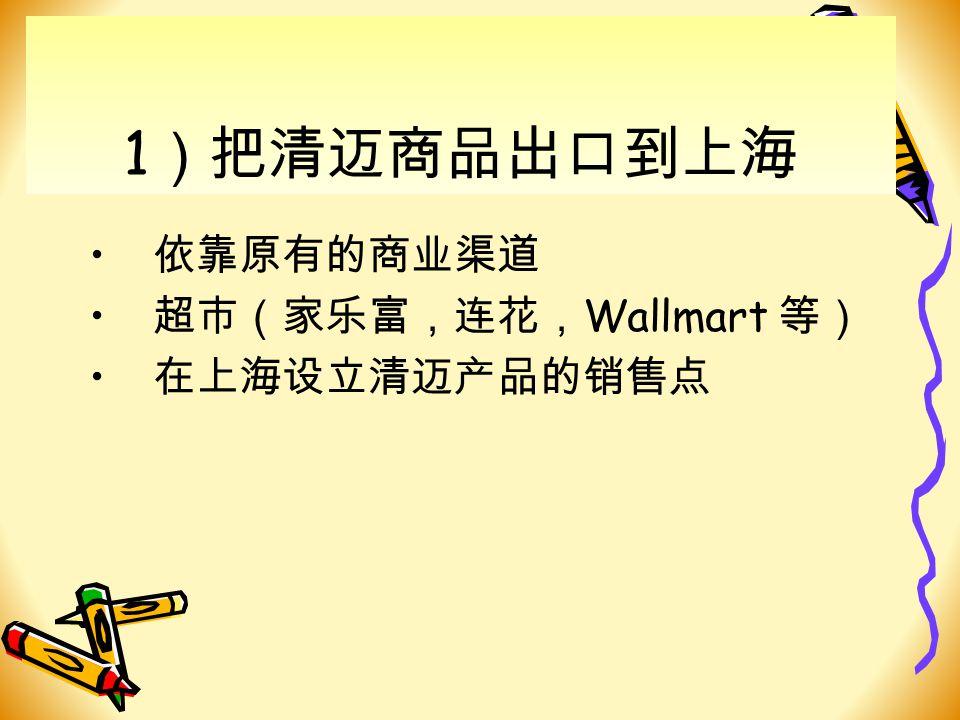 3 )泰北 - 中国的物流 使用 R3A 公路,通过云南,前往上海,铁路 四五天时间,有利于手工艺品、脱水食品等 商品的运输,这是泰北向中国出口的另一个 渠道, 昆曼公路的物流系统, R3a 公路 ( 老挝, 中国云 南省 ) 湄公河的物流 ( 泰北 - 中国云南省 ) 昆曼公路的物流 系统, R3b 公路(缅甸 - 中 国云南省) 空中交通 (清迈 - 曼谷 - 上海),(清迈 - 昆 明 - 上海)