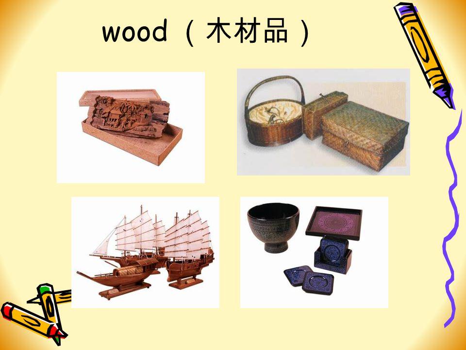 Textile (纺织品)