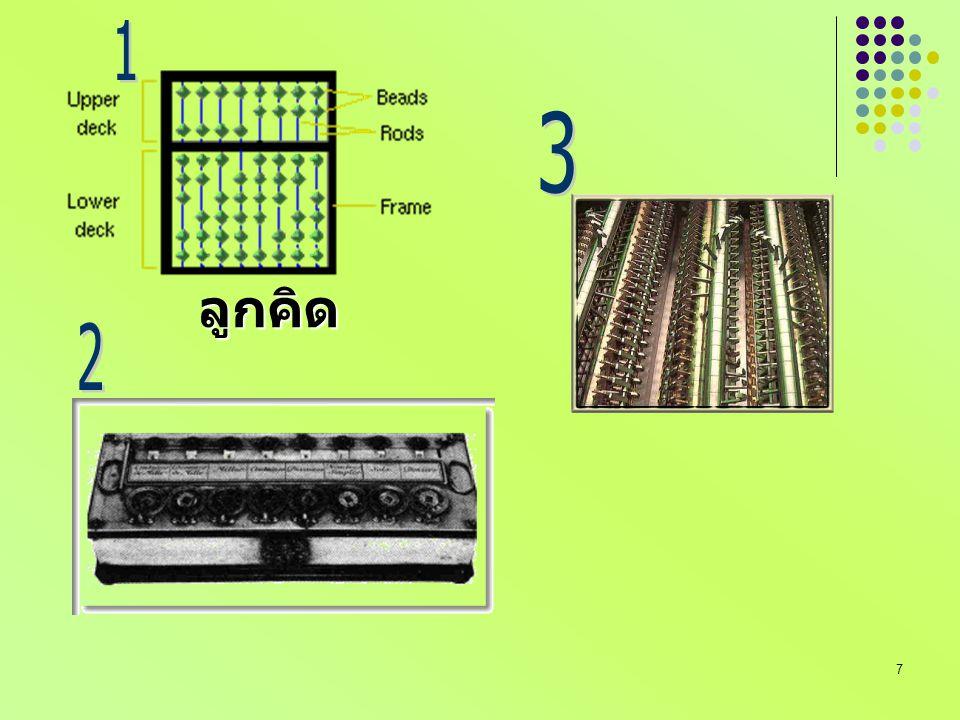 8 คอมพิวเตอร์ยุค ประวัติศาสตร์ เครื่องดิฟเฟอ เรนซ์ เอนจิน (difference engine) เครื่องคำนวณแบบมีหน่วยความจำและ หน่วยคำนวณ เรียกว่า แอนาไลติคอ ลเอนจิน บริษัท IBM ที่มีบทบาทสำคัญในการผลิต คอมพิวเตอร์รุ่นแรกๆของโลก IBM สร้างเครื่องคำนวณ มาร์ก วัน (Mark I) ขึ้น