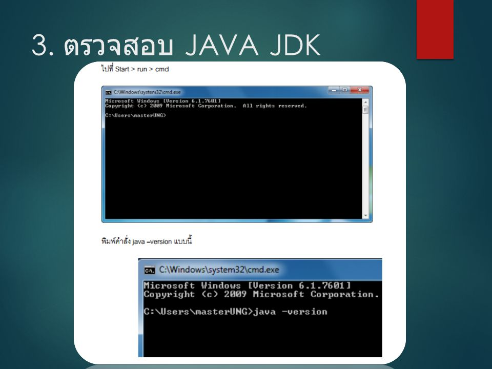 3. ตรวจสอบ JAVA JDK
