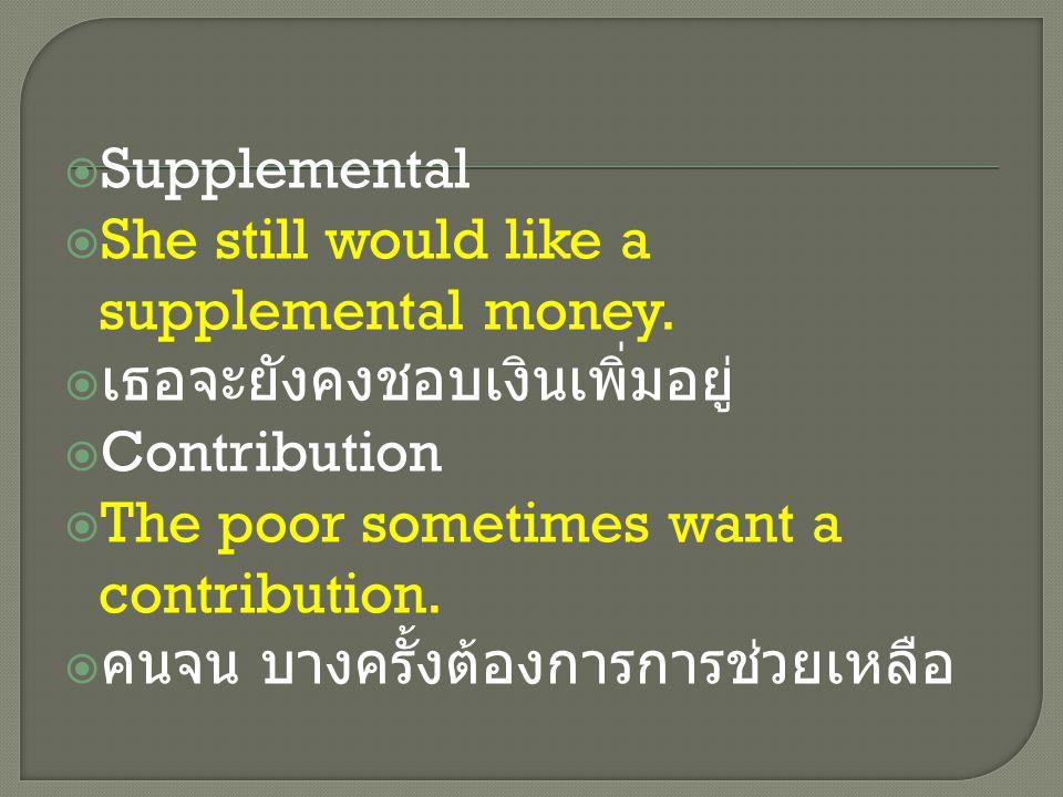  Supplemental  She still would like a supplemental money.