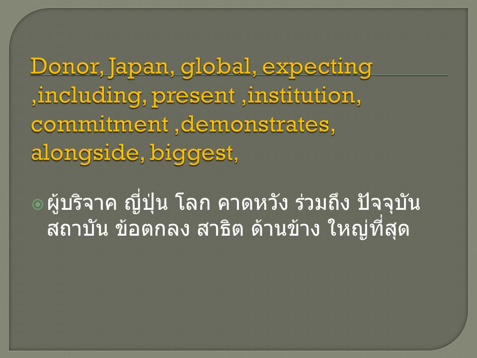 ผู้บริจาค ญี่ปุ่น โลก คาดหวัง ร่วมถึง ปัจจุบัน สถาบัน ข้อตกลง สาธิต ด้านข้าง ใหญ่ที่สุด
