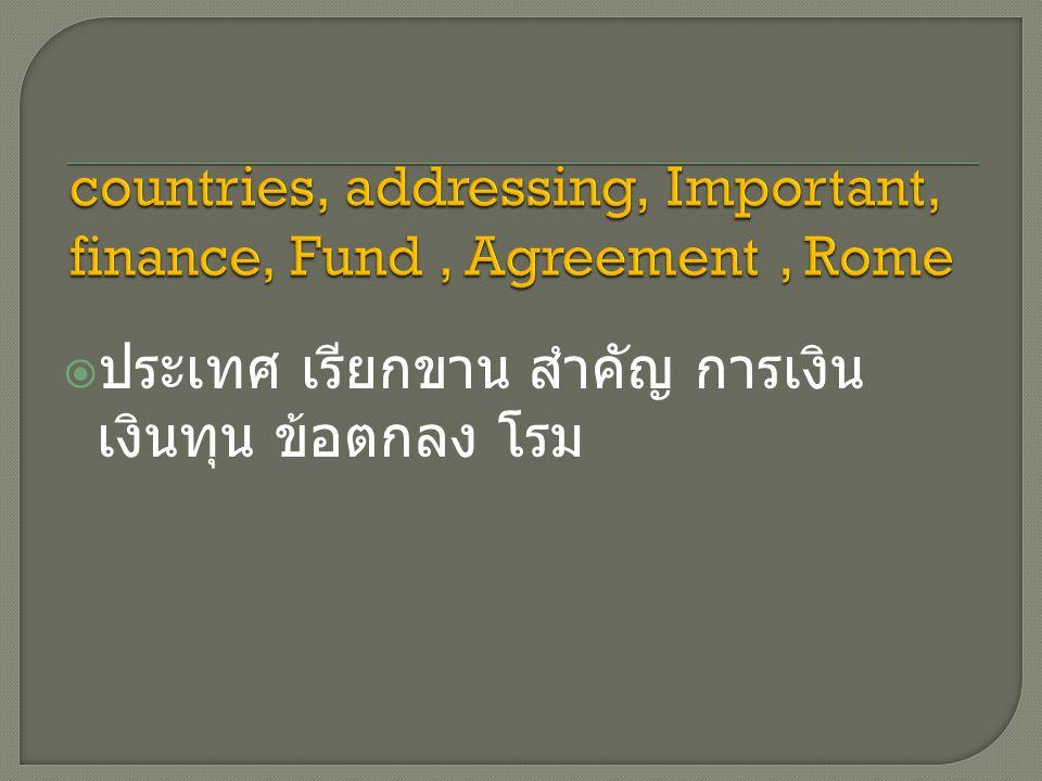  ประเทศ เรียกขาน สำคัญ การเงิน เงินทุน ข้อตกลง โรม