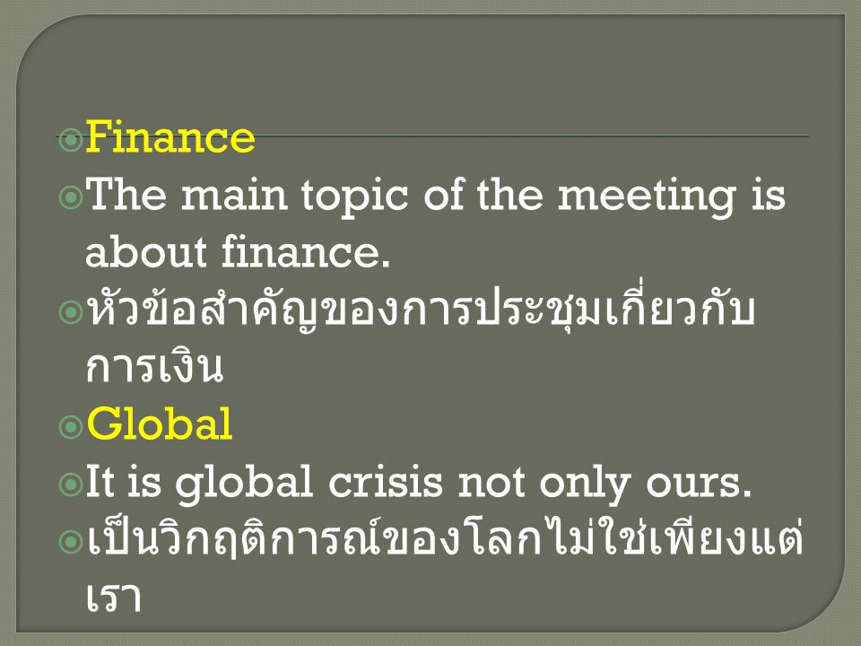  Finance  The main topic of the meeting is about finance.