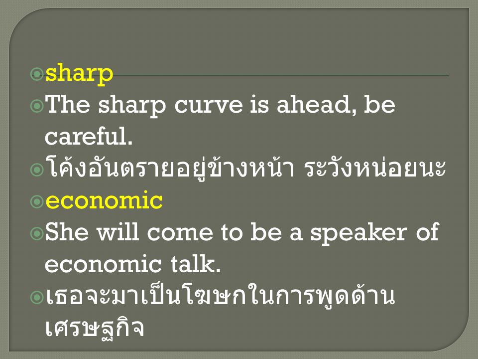  sharp  The sharp curve is ahead, be careful.