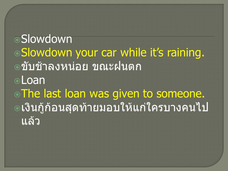  Slowdown  Slowdown your car while it's raining.