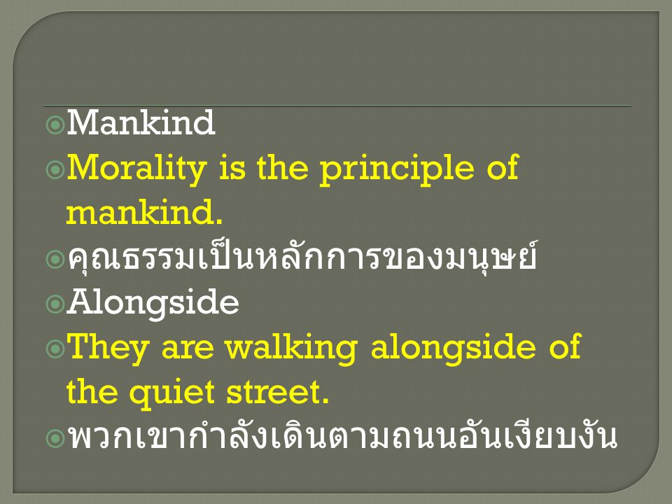  Mankind  Morality is the principle of mankind.
