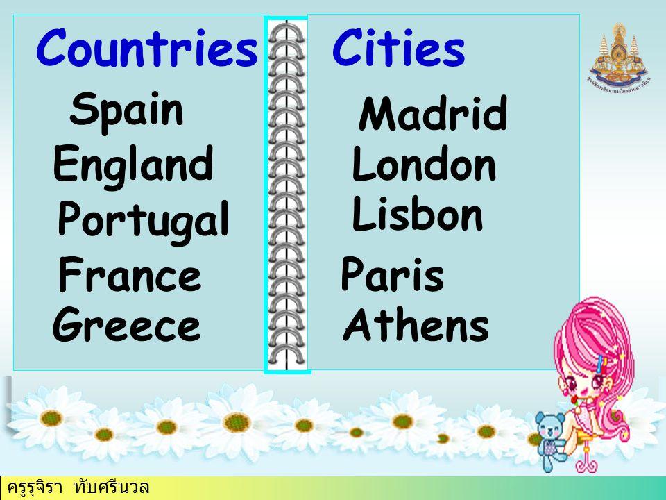 ครูรุจิรา ทับศรีนวล Spain bad cheap noisy beautiful clean Madrid EnglandLondon Portugal Lisbon FranceParis GreeceAthens Countries Cities
