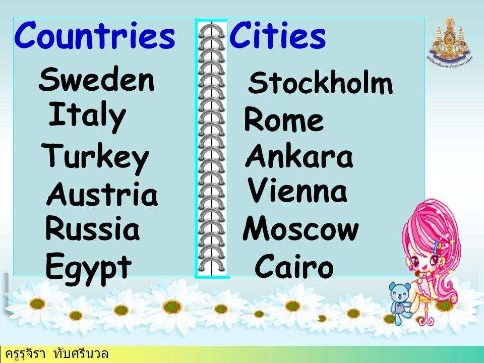 ครูรุจิรา ทับศรีนวล Sweden bad cheap noisy beautiful clean Stockholm Italy Rome Turkey Ankara Austria Vienna RussiaMoscow Countries Cities EgyptCairo