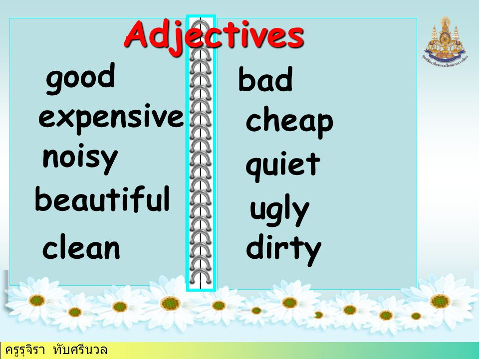 ครูรุจิรา ทับศรีนวล good bad Adjectives expensive cheap noisy quiet beautiful ugly cleandirty