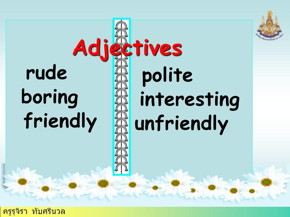 ครูรุจิรา ทับศรีนวล rude polite Adjectives boring interesting friendly unfriendly