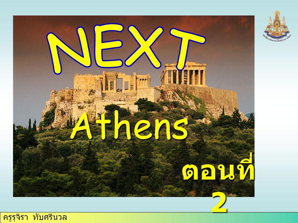 ครูรุจิรา ทับศรีนวล Athens ตอนที่ 2