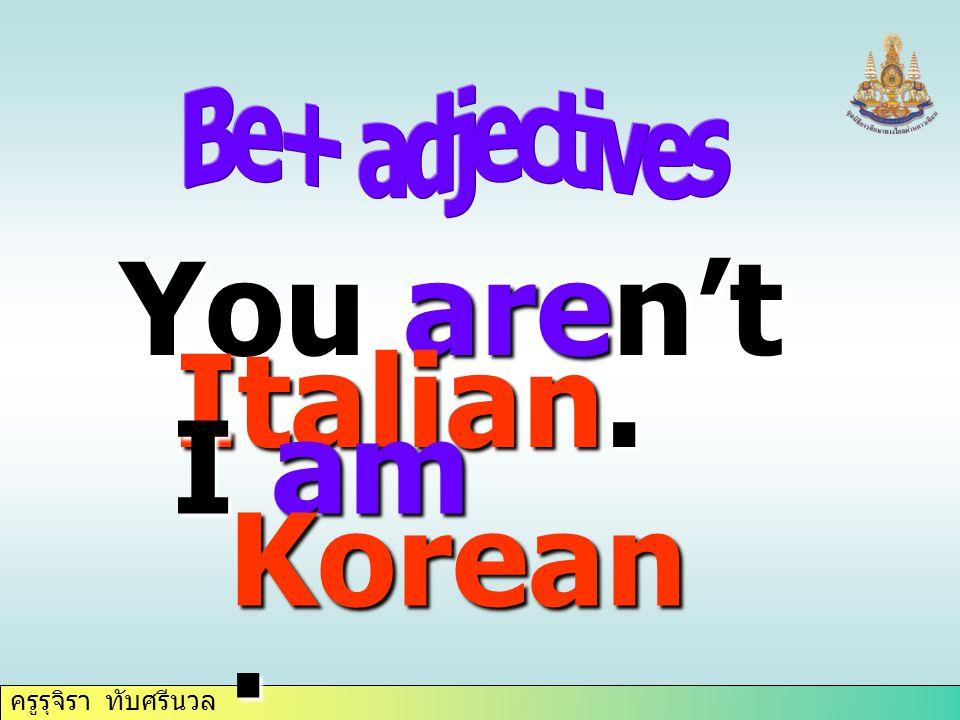 ครูรุจิรา ทับศรีนวล You aren't Italian. I am Korean.