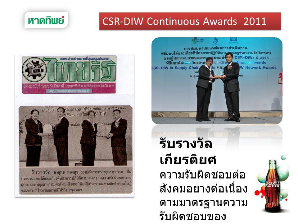 รับรางวัล เกียรติยศ ความรับผิดชอบต่อ สังคมอย่างต่อเนื่อง ตามมาตรฐานความ รับผิดชอบของ ผู้ประกอบการ อุตสาหกรรมต่อสังคม. CSR-DIW Continuous Awards 2011