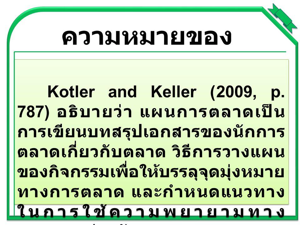 ความหมายของ แผนการตลาด Kotler and Keller (2009, p. 787) อธิบายว่า แผนการตลาดเป็น การเขียนบทสรุปเอกสารของนักการ ตลาดเกี่ยวกับตลาด วิธีการวางแผน ของกิจก