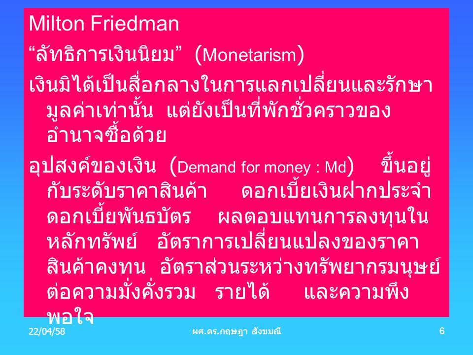 """Milton Friedman """" ลัทธิการเงินนิยม """" ( Monetarism ) เงินมิได้เป็นสื่อกลางในการแลกเปลี่ยนและรักษา มูลค่าเท่านั้น แต่ยังเป็นที่พักชั่วคราวของ อำนาจซื้อด"""