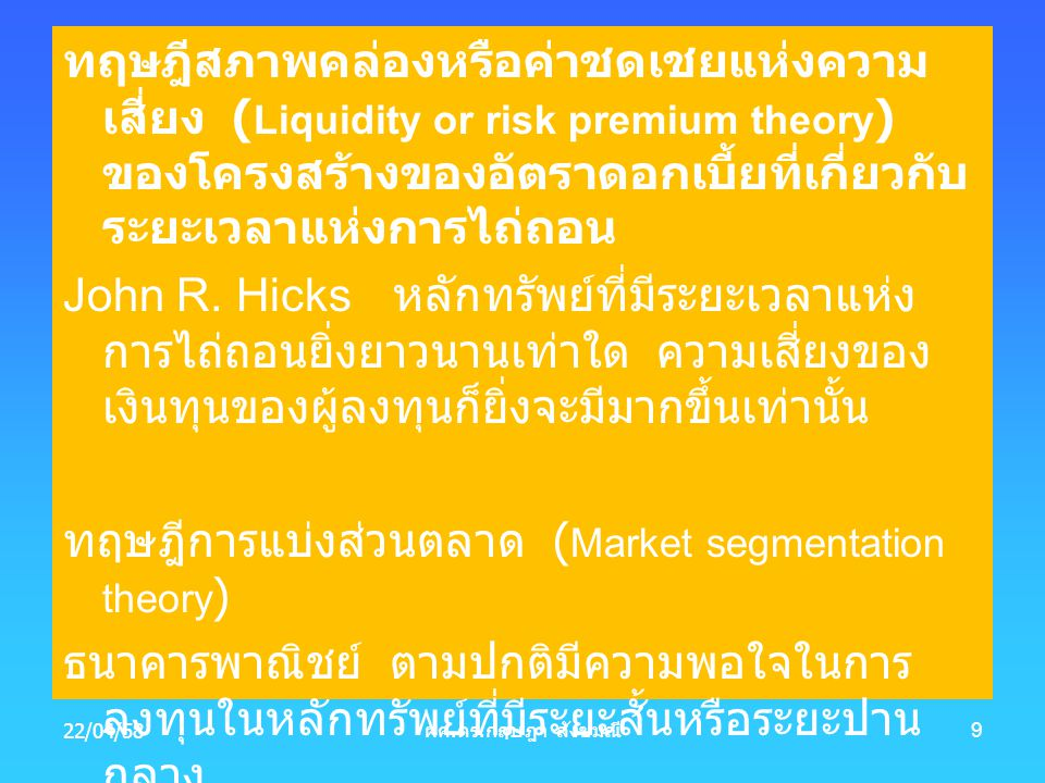 22/04/589 ทฤษฎีสภาพคล่องหรือค่าชดเชยแห่งความ เสี่ยง ( Liquidity or risk premium theory ) ของโครงสร้างของอัตราดอกเบี้ยที่เกี่ยวกับ ระยะเวลาแห่งการไถ่ถอ