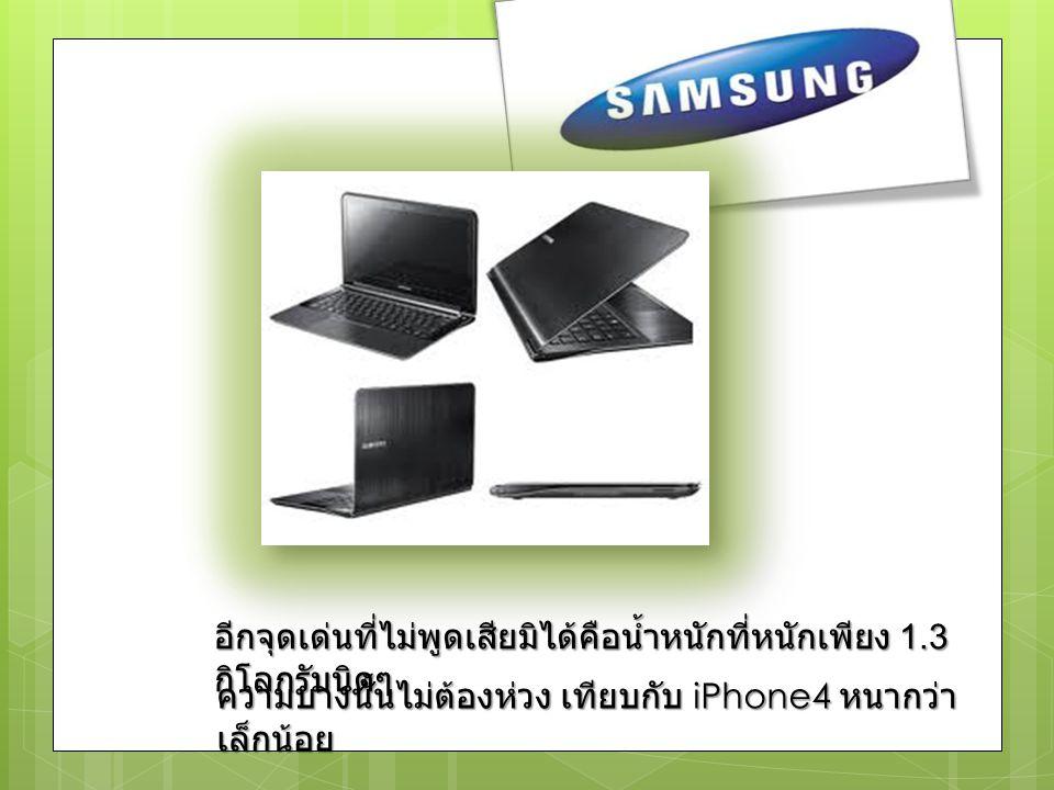มุมมองจอภาพของ Samsung Notebook Series 9 เองก็ เป็นจุดเด่นที่ทำให้น่าสนใจอย่างมากด้วยจอภาพที่สามารถ มองได้ 180 องศาโดยที่สีไม่ผิดเพี้ยนไม่ว่าจะแนวตั้งหรือ แนวนอน
