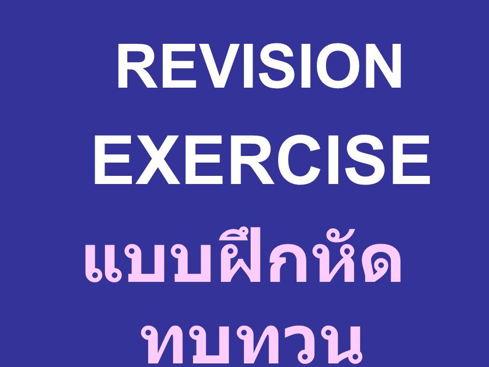 REVISION EXERCISE แบบฝึกหัด ทบทวน