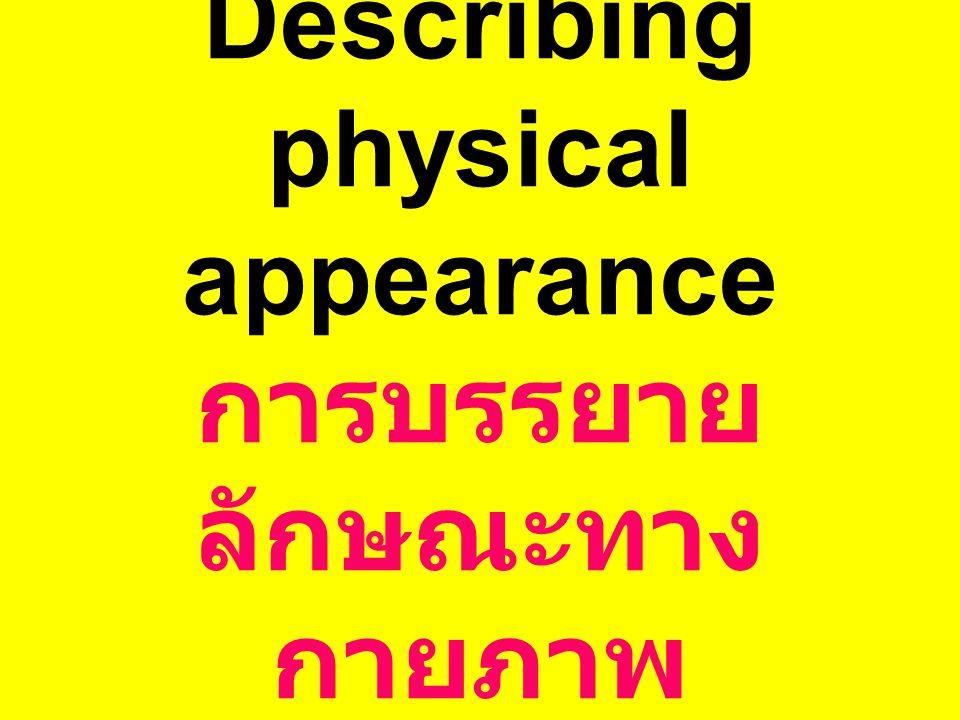 Describing physical appearance การบรรยาย ลักษณะทาง กายภาพ