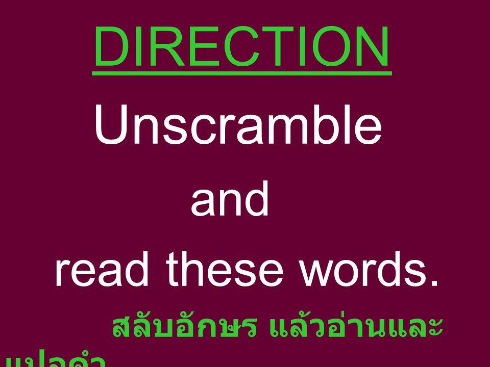 DIRECTION Unscramble and read these words. สลับอักษร แล้วอ่านและ แปลคำ