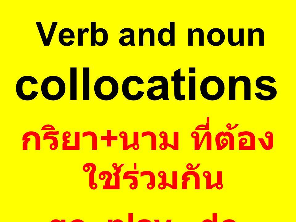 Verb and noun collocations กริยา + นาม ที่ต้อง ใช้ร่วมกัน go, play, do.
