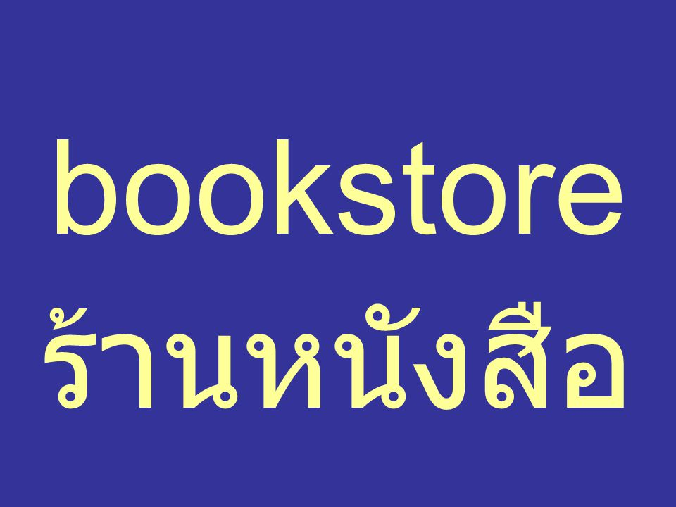 bookstore ร้านหนังสือ