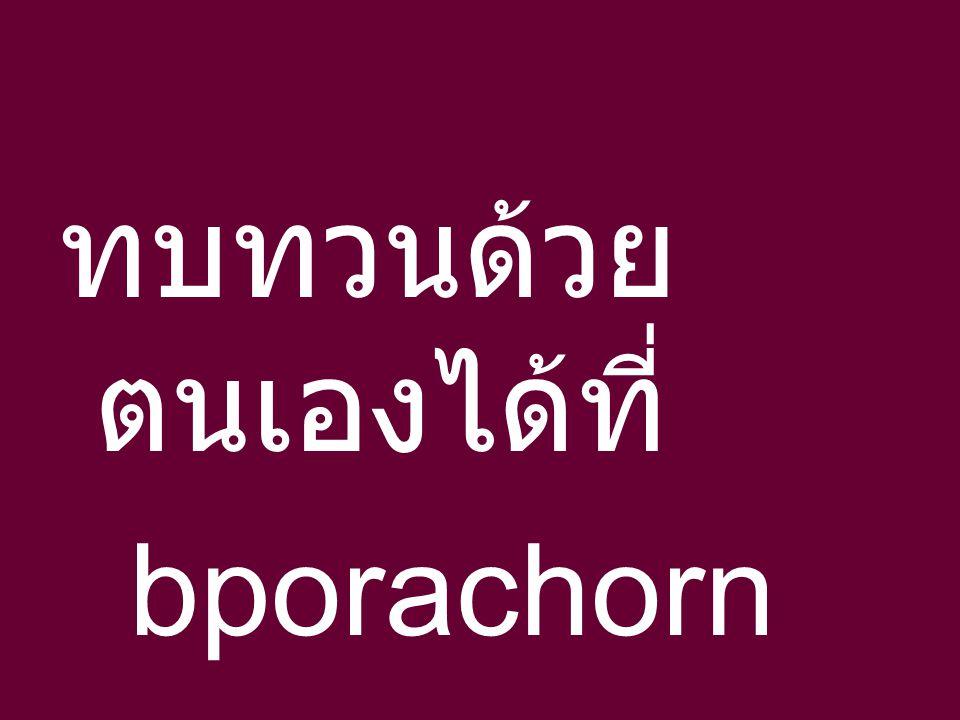 ทบทวนด้วย ตนเองได้ที่ bporachorn