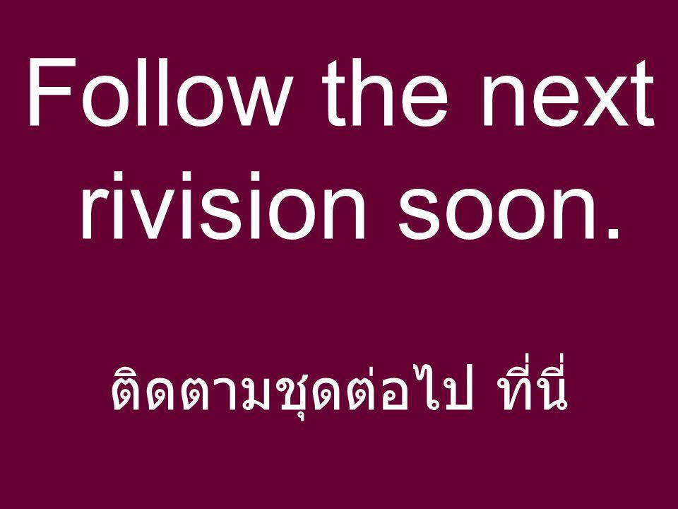 Follow the next rivision soon. ติดตามชุดต่อไป ที่นี่