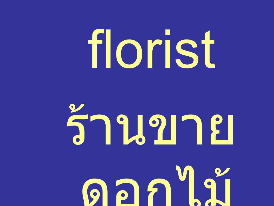 florist ร้านขาย ดอกไม้