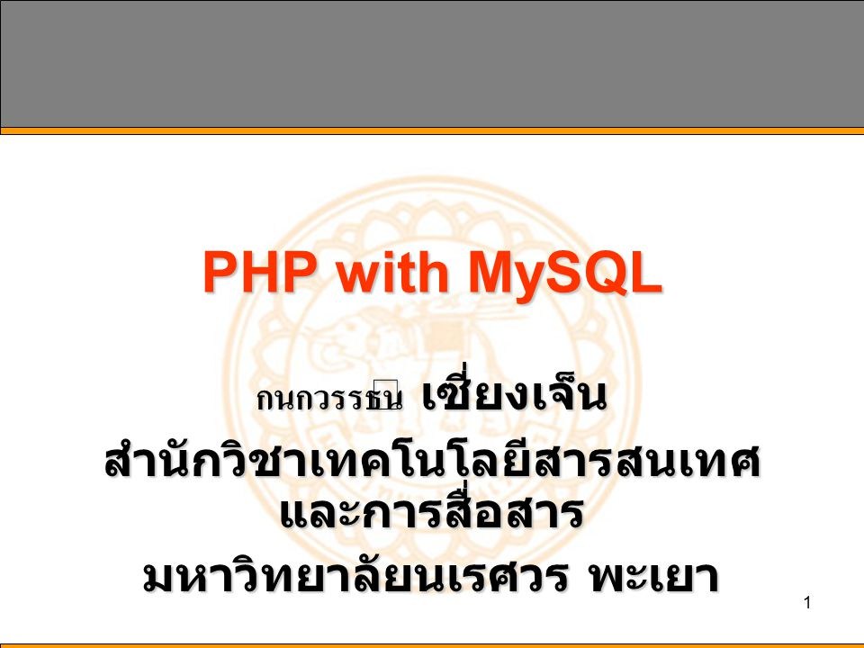 72 mysql_fetch_object () require( connect_inc.php );...