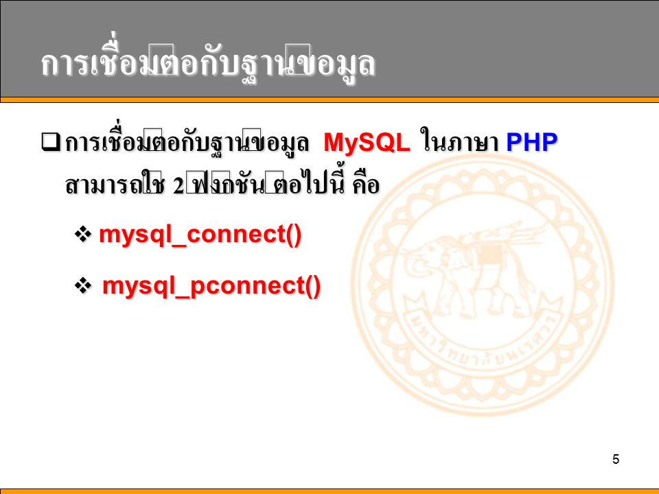56 mysql_create_db() require( connect_inc.php );...