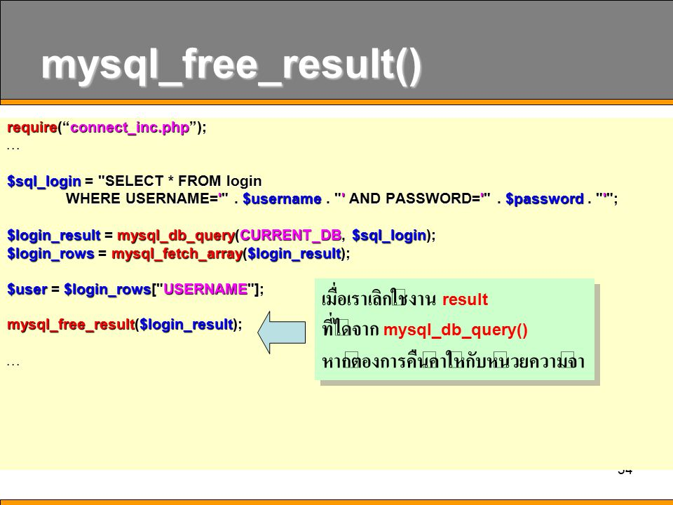 54 mysql_free_result() require( connect_inc.php );...