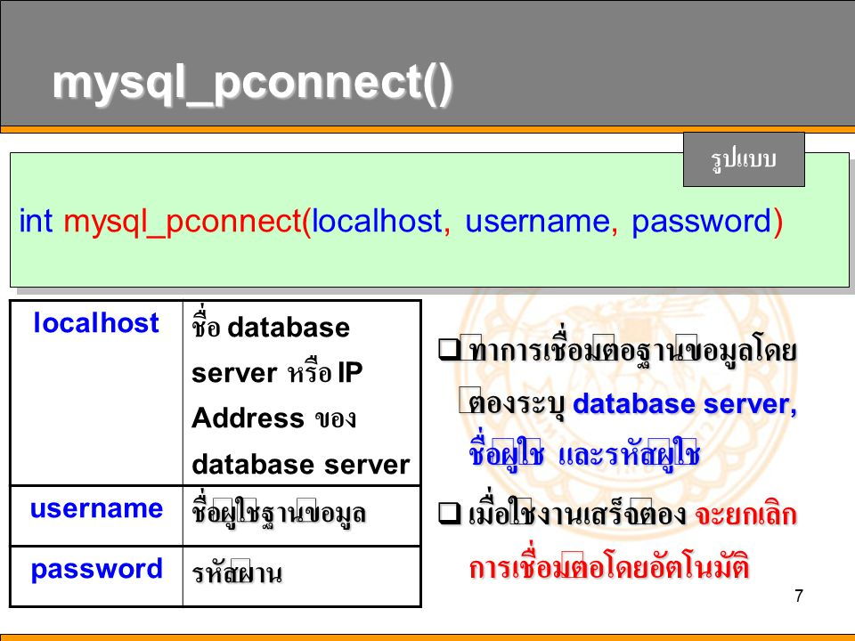 68 mysql_affected_rows() require( connect_inc.php );...