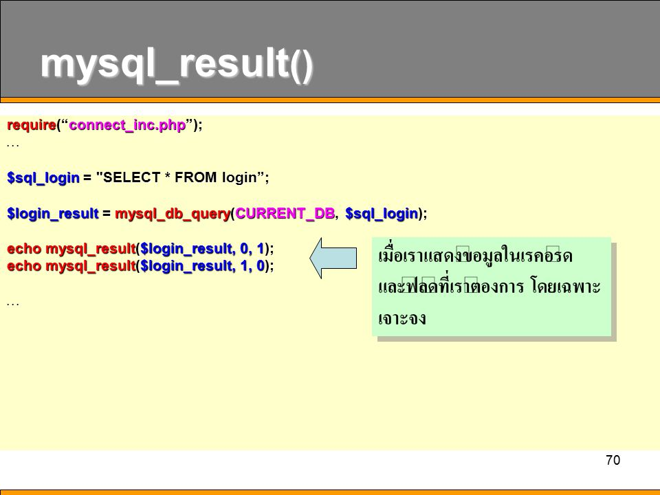 70 mysql_result () require( connect_inc.php );...