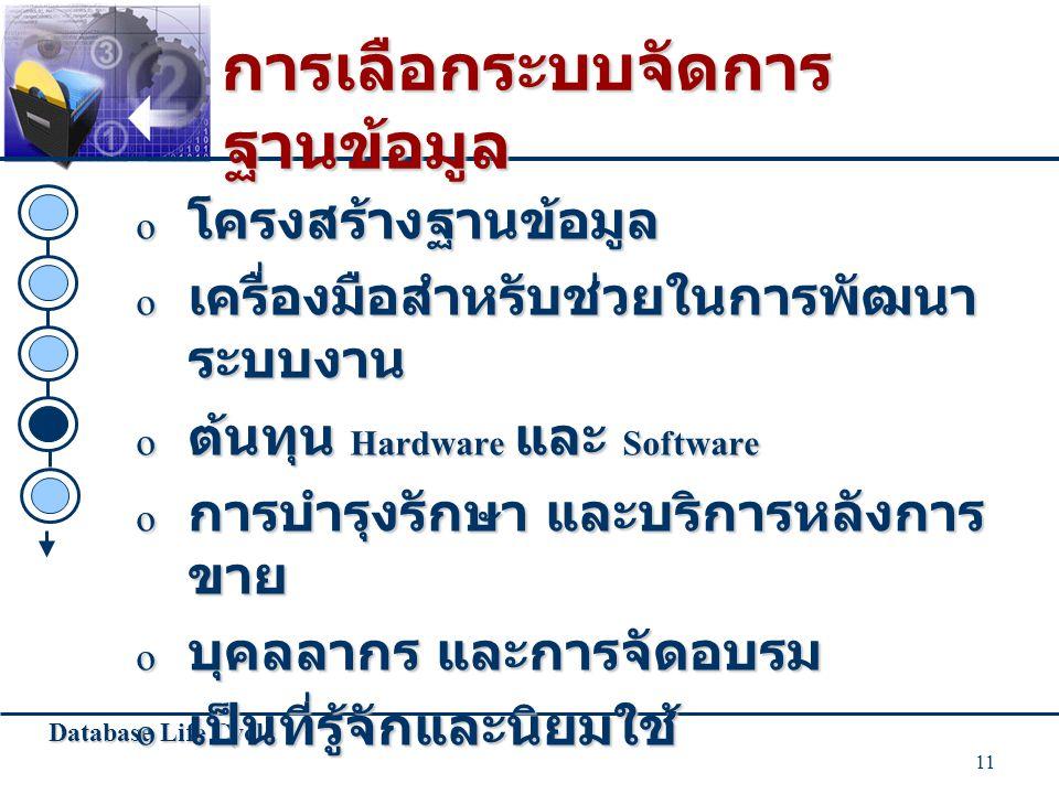 Database Life Cycle 11 การเลือกระบบจัดการ ฐานข้อมูล o โครงสร้างฐานข้อมูล o เครื่องมือสำหรับช่วยในการพัฒนา ระบบงาน o ต้นทุน Hardware และ Software o การ