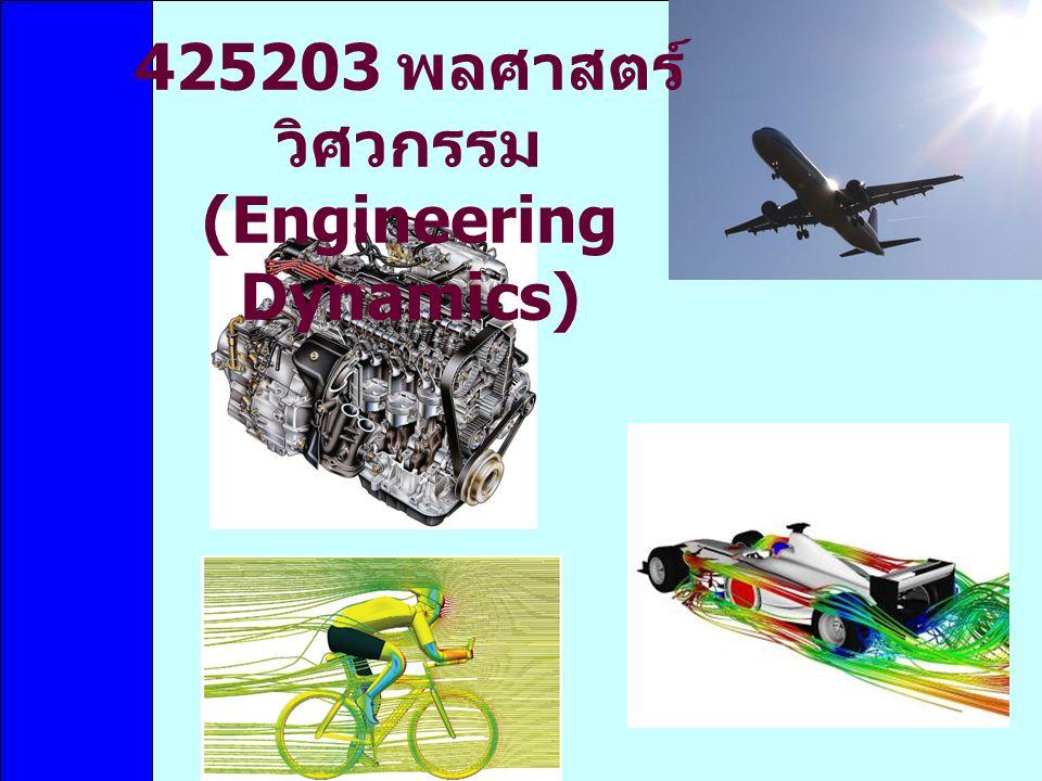 425203 พลศาสตร์ วิศวกรรม (Engineering Dynamics)