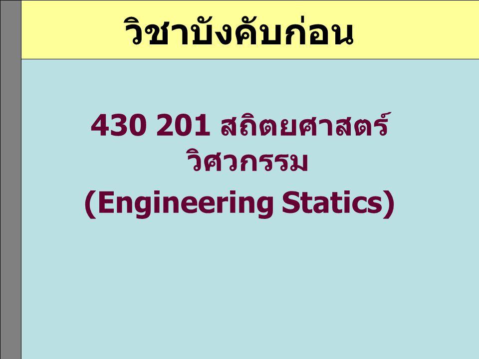 วิชาบังคับก่อน 430 201 สถิตยศาสตร์ วิศวกรรม (Engineering Statics)