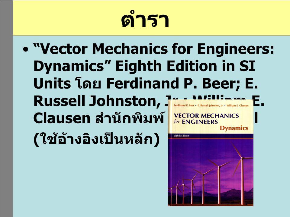 """ตำรา """"Vector Mechanics for Engineers: Dynamics"""" Eighth Edition in SI Units โดย Ferdinand P. Beer; E. Russell Johnston, Jr.; William E. Clausen สำนักพิ"""