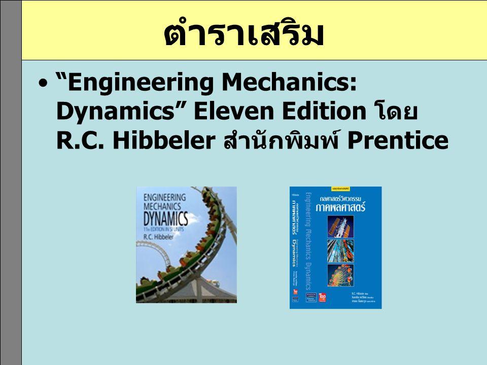 """ตำราเสริม """"Engineering Mechanics: Dynamics"""" Eleven Edition โดย R.C. Hibbeler สำนักพิมพ์ Prentice"""