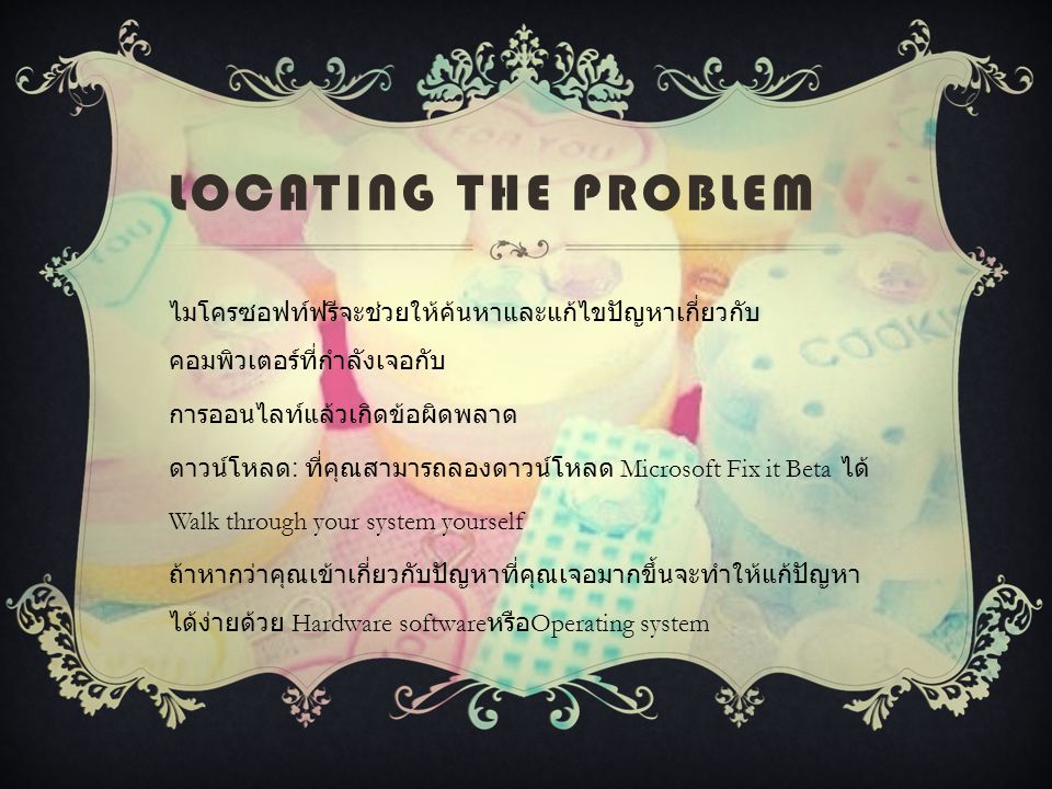 LOCATING THE PROBLEM ไมโครซอฟท์ฟรีจะช่วยให้ค้นหาและแก้ไขปัญหาเกี่ยวกับ คอมพิวเตอร์ที่กำลังเจอกับ การออนไลท์แล้วเกิดข้อผิดพลาด ดาวน์โหลด : ที่คุณสามารถ
