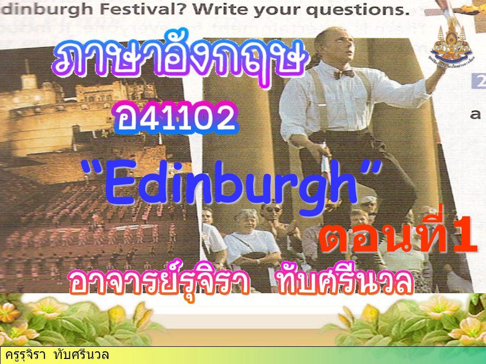 ครูรุจิรา ทับศรีนวล Edinburgh ตอนที่ 1 ครูรุจิรา ทับศรีนวล