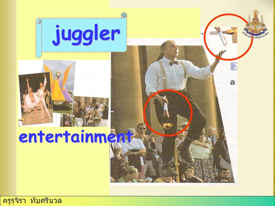 ครูรุจิรา ทับศรีนวล juggler entertainment