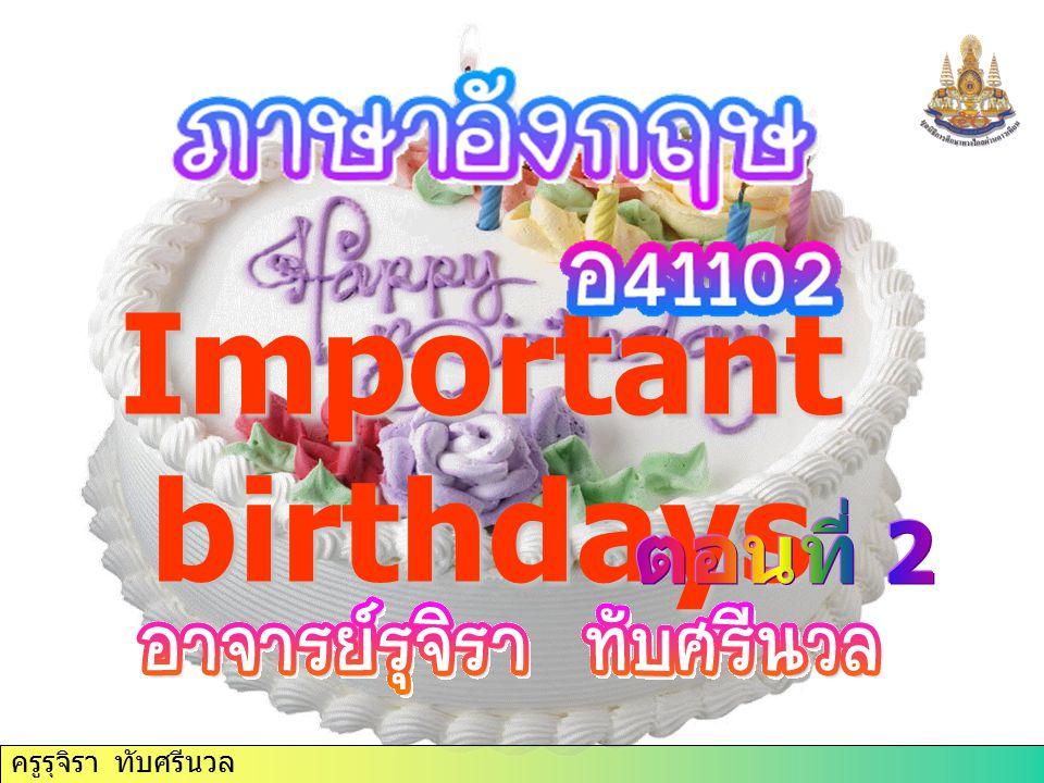 ครูรุจิรา ทับศรีนวล Important birthdays ครูรุจิรา ทับศรีนวล