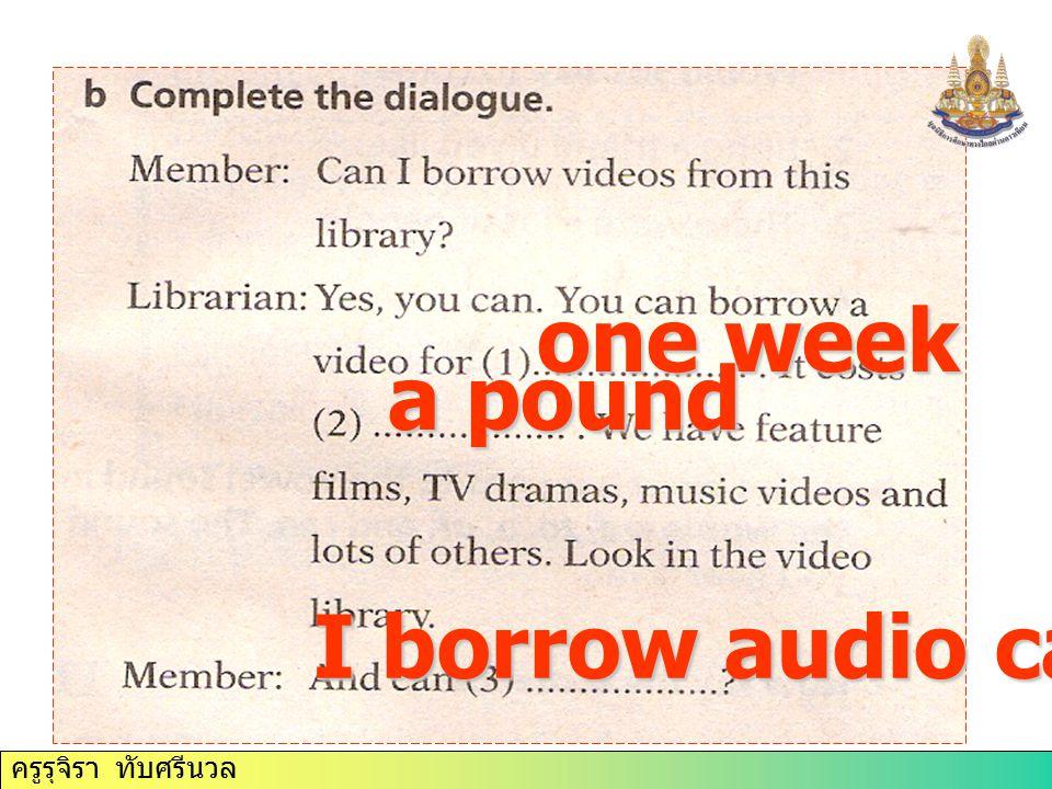 one week a pound I borrow audio cassettes ครูรุจิรา ทับศรีนวล