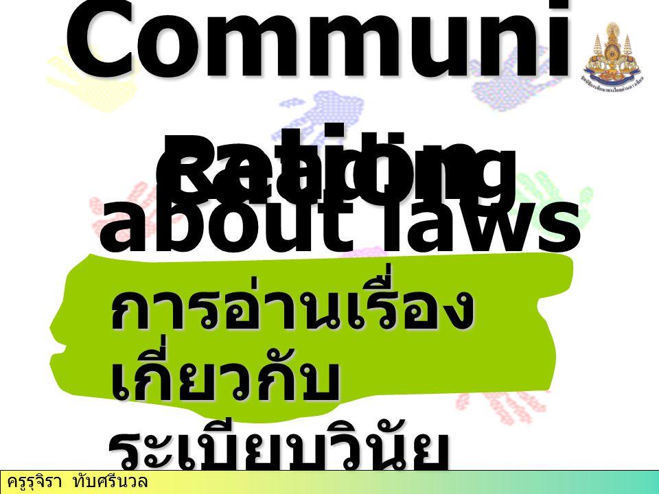 Communi cation Reading about laws การอ่านเรื่อง เกี่ยวกับ ระเบียบวินัย ครูรุจิรา ทับศรีนวล